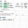 Excel:漢字項目の昇順検索で失敗する場合の対応方法(文字コード順にソート)