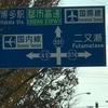 福岡県田川郡へ