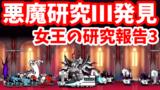 女王の研究報告3 - [3]悪魔研究Ⅲ発見【攻略】にゃんこ大戦争