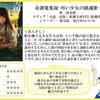 【美しく儚いBADEND】『奇譚蒐集録』著:清水朔【サクッと紹介】