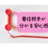 家の固定電話に発信者番号表示サービス(ナンバーディスプレイ)をつけました