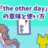 1分で覚える「the other day」の意味と使い方