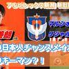 新潟J1昇格の要! 高木善朗選手をマルシオリシャルデスと比較して解説!