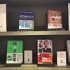 湘南 蔦屋書店でビジネス書ランキング第3位に!