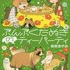 【ラザ】ぶんぶくたぬきのティーパーティ4巻発売【まんだらけ】