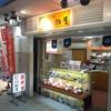 淡路屋の新作駅弁「新幹線みずほ・さくら弁当」食べたよ
