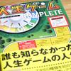 人生ゲームシリーズを完全網羅!「人生ゲーム COMPLETE」を購入した。