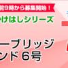 SBI SLから年利7%商品発売!