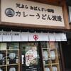 GOURMET~絶品天ぷら!…「カレーうどん渡邊」(仙台市国分町)