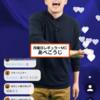 グノシーQ速報あべちゃん超会議 新企画たくさん出たよ。50円もらえた