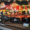 【2019年版】昼食も夜ご飯も!コンビニで買えるダイエット飯集!