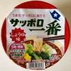 🍜19-26サッポロ一番しょうゆ味/サンヨー食品