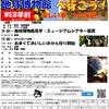みかん狩りと地球博物館へ行こう!!