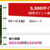 【ハピタス】JRAカードが期間限定5,500pt(5,500円)!初年度年会費無料! ショッピング条件なし!