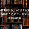 【2021年度版_行政書士試験】 独学合格のためのロードマップ③〜問題演習編〜