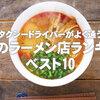 タクシードライバーがよく通う京都のラーメン店ランキングベスト10