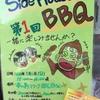 第1回Side House子供BBQ!!!☆66☆