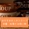 オニオンスープ&松茸のお吸い物が大活躍!!