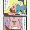 スキウサギ「読書2」