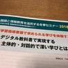 国語と情報教育を追究する冬季セミナー2018 セミナーレポート まとめ(2018年2月3日)
