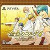 【金色のコルダ4】発売日変更