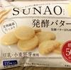 【ロカボ間食シリーズ⑥】SUNAO 発酵バター