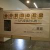 上野三碑ユネスコ「世界の記憶」登録三周年記念 『金井沢碑の記憶~古代豪族と仏教~』