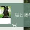 猫と戦争/「夜の国のクーパー」伊坂幸太郎