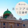 【ウィーン】ホーフブルク王宮1日満喫。ホステル相部屋のマダムとの交流も。2018.10.5