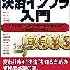 ComicWalker で大塚英志漫画を読む - 読書記録 2016年2月