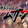 ついに!PS4/Switch『メガトン級ムサシ』が11月11日発売決定!