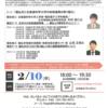 北海道中小企業家同友会産学官連携研究会(HoPE)の2月例会で講演を行います。