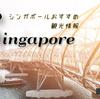 【シンガポール観光】おすすめ観光情報と一緒に知っておきたい10のこと