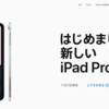 Apple Event感想。AirはeSIM対応無し、iPad ProのUSB-Cが良い!