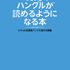 【韓国語勉強】韓国語勉強を始める人におすすめの1冊