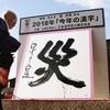 平成最後の漢字が決定!2018年今年の漢字は「災」~ランキング結果発表!