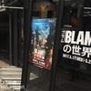 「『BLAME!』の世界展」とゴリラコーヒーに行ってみたよ