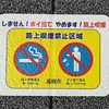 高槻市が路上喫煙禁止区域を周知する路面シートを追加設置(2019年7月)