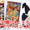 【懐ゲー枠】週刊少年ジャンプ「オレコレクション!」中高年向け暇つぶしスマホゲー