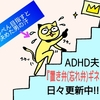 ADHD夫、『置き弁ギネス』に挑戦中!~忘れ物の最長記録達成なるか?!