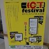 ICTフェスティバル in 広島へ行ってきました。