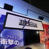 【秋葉原イベント】魂ネイション2019 レビュー・レポート~HG x S.H.Figuarts編~