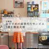 【宮崎版】おすすめの家事代行サービス3選を徹底比較してみた