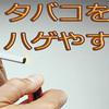 喫煙するとハゲる?タバコと薄毛の原因は?
