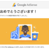Googleアドセンス(AdSense)に通りました