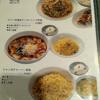 綾瀬駅の高級中華「虎髭本店」でお得なランチを食す!