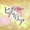歴史秘話ヒストリア 8/21 感想まとめ