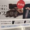 セブンイレブン セブンカフェ カフェモカ 飲んでみました (東海関西地区限定)