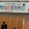 将棋ウォーズとJ:COM杯3月のライオン子ども将棋大会