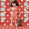 中島ハルコの恋愛相談室(林真理子)